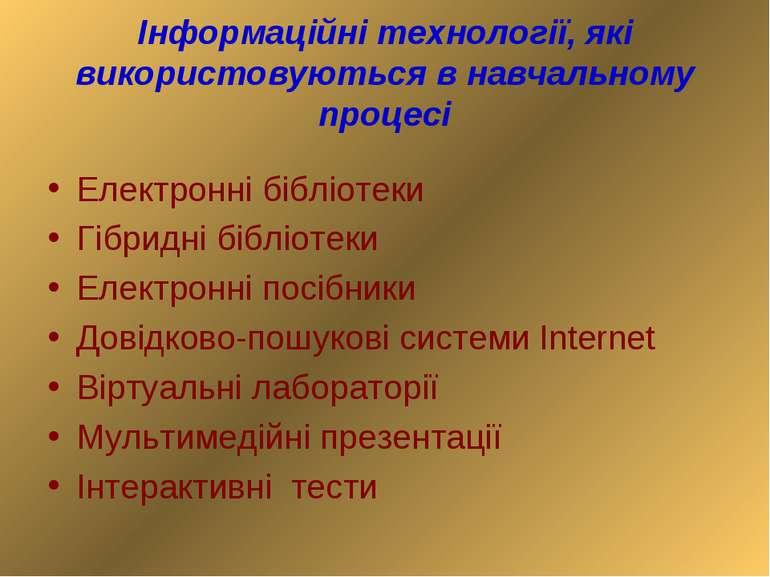 Інформаційні технології, які використовуються в навчальному процесі Електронн...