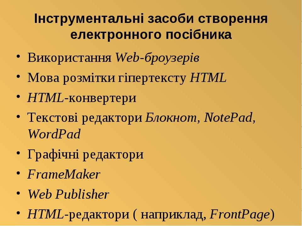 Інструментальні засоби створення електронного посібника Використання Web-броу...