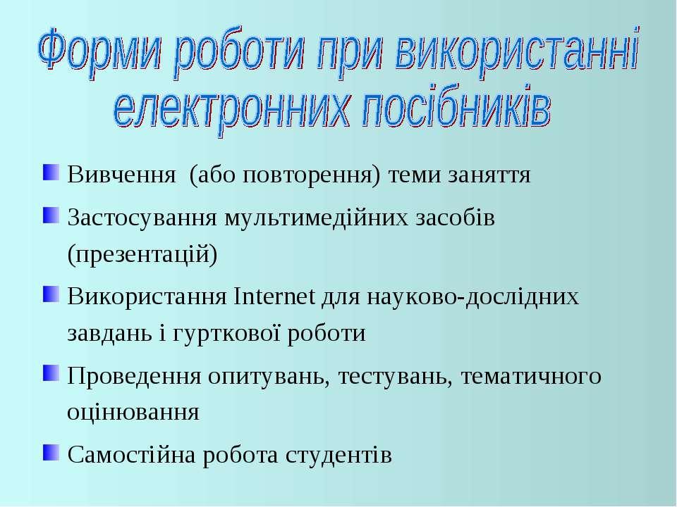 Вивчення (або повторення) теми заняття Застосування мультимедійних засобів (п...