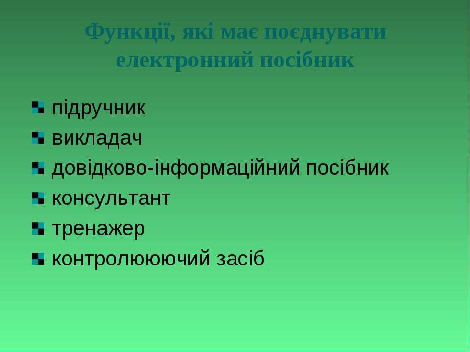 Функції, які має поєднувати електронний посібник підручник викладач довідково...