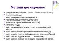 Методи дослідження географічні координати (GPS12, Garmin Int. Inc., США ); те...
