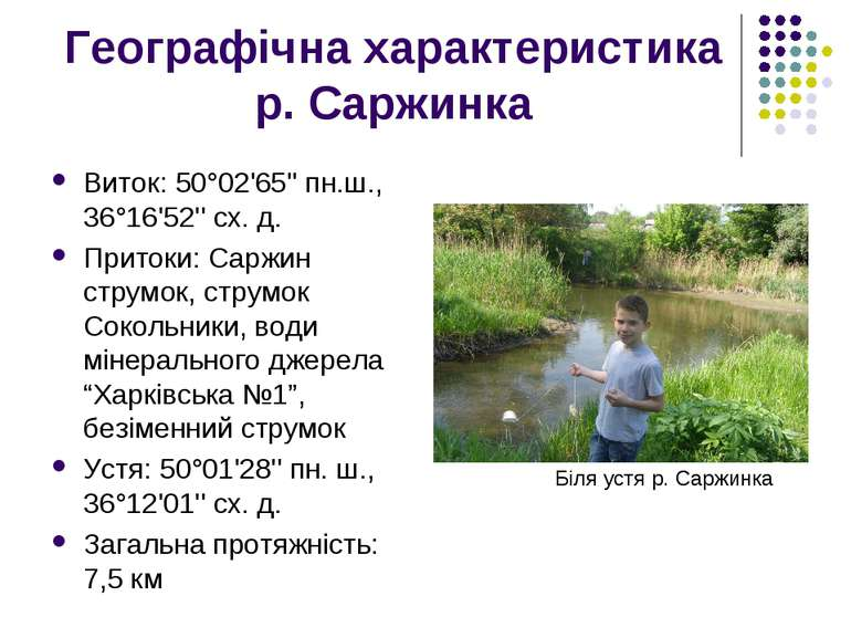 Географічна характеристика р. Саржинка Виток: 50°02'65'' пн.ш., 36°16'52'' сх...