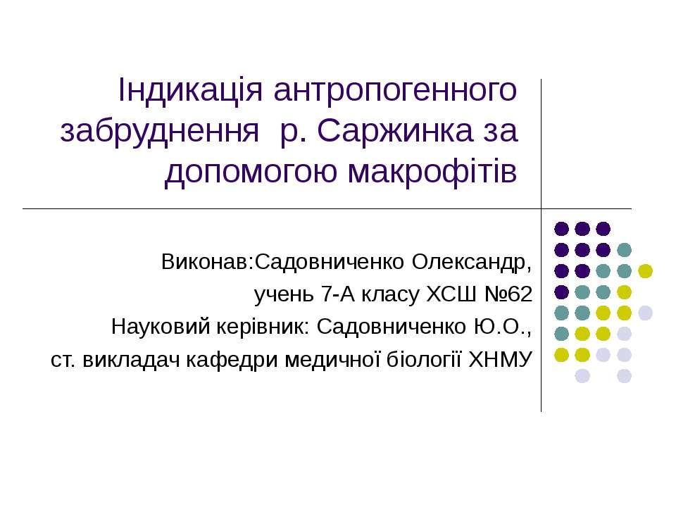 Індикація антропогенного забруднення р. Саржинка за допомогою макрофітів Вико...