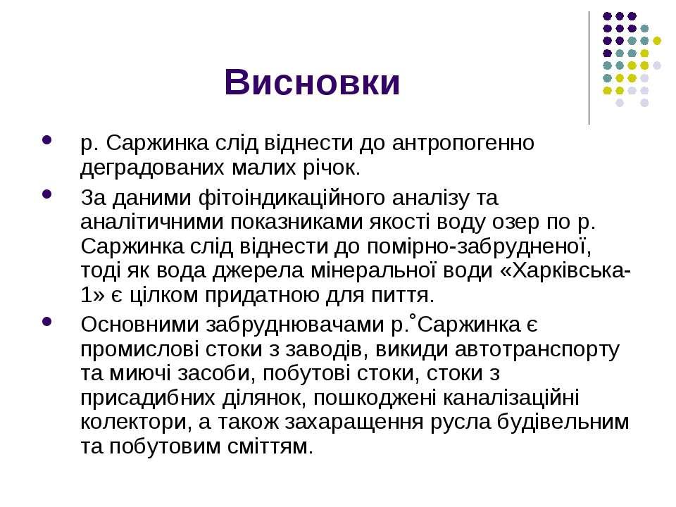 Висновки р. Саржинка слід віднести до антропогенно деградованих малих річок. ...