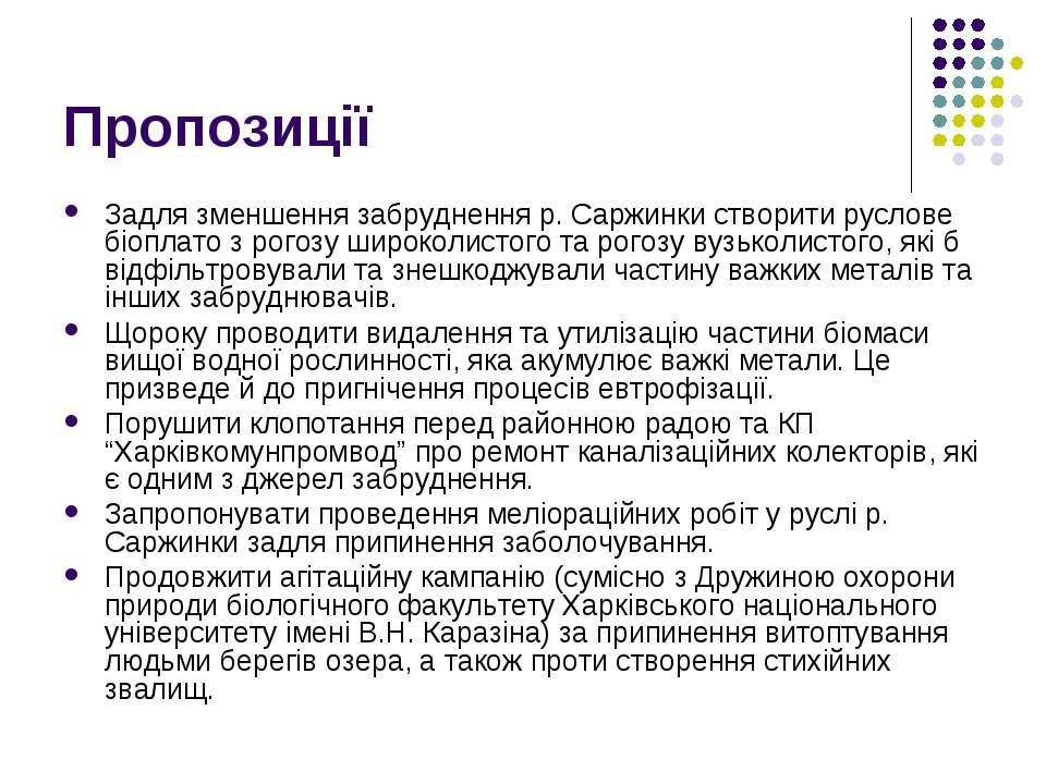 Пропозиції Задля зменшення забруднення р. Саржинки створити руслове біоплато ...
