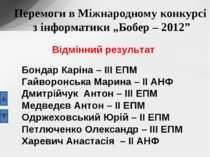 """Перемоги в Міжнародному конкурсі з інформатики """"Бобер – 2012"""" Відмінний резул..."""