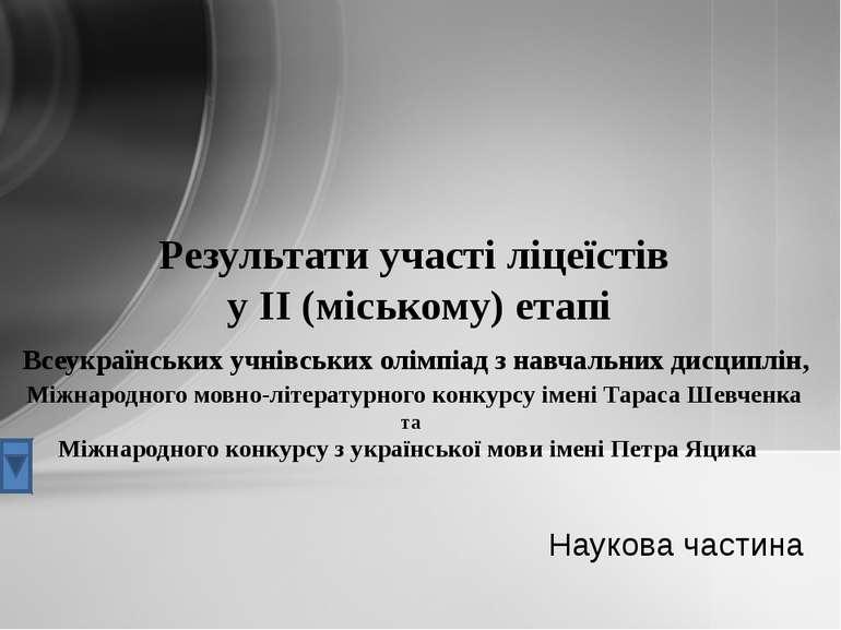 Наукова частина Результати участі ліцеїстів у ІІ (міському) етапі Всеукраїнсь...