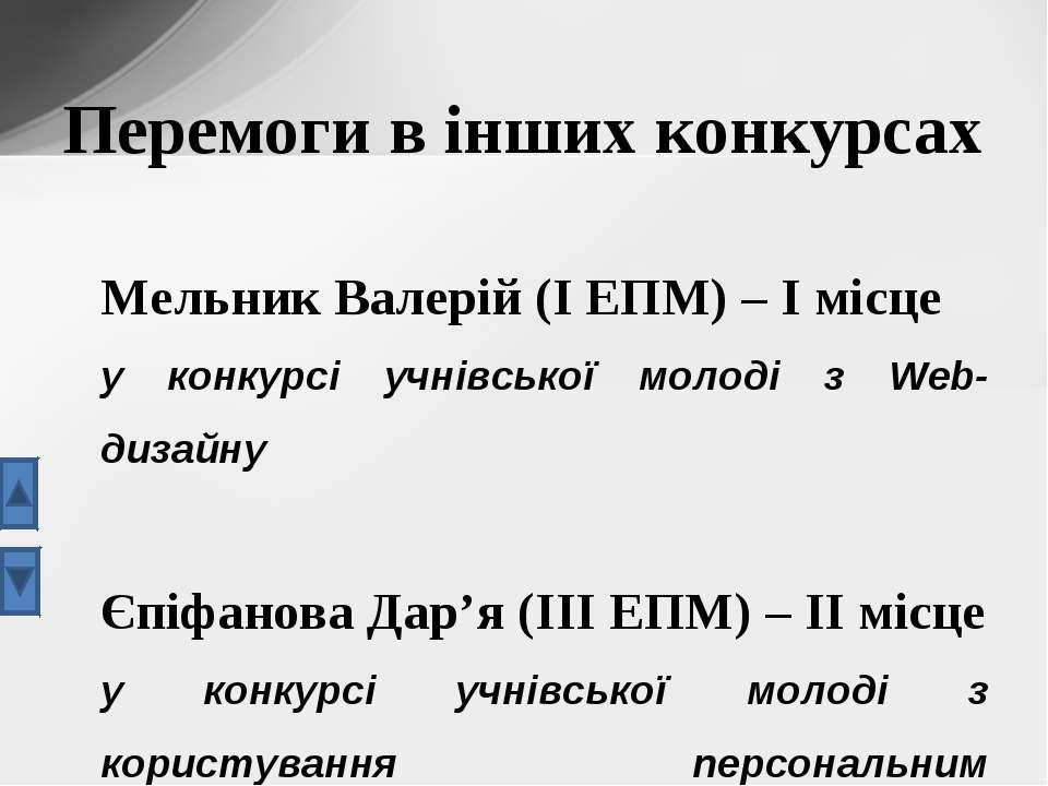 Перемоги в інших конкурсах Мельник Валерій (І ЕПМ) – І місце у конкурсі учнів...