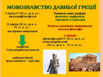 МОВОЗНАВСТВО ДАВНЬОЇ ГРЕЦІЇ І період (V-ІІІ ст. до н.е.) – загальнофілософсь...
