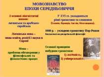 МОВОЗНАВСТВО ЕПОХИ СЕРЕДНЬОВІЧЧЯ 2 основні лінгвістичні школи: латинськата ...