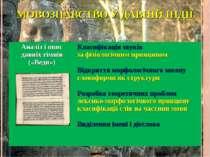 МОВОЗНАВСТВО У ДАВНІЙ ІНДІЇ Аналіз і опис давніх гімнів («Веди») Класифікація...