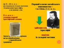 До II—III ст. н. е. – досліджували тільки значення й написання ієрогліфів, а ...