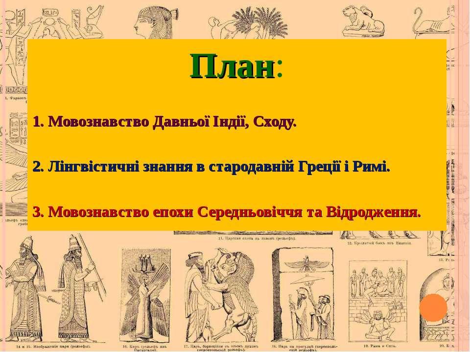 План: 1. Мовознавство Давньої Індії, Сходу. 2. Лінгвістичні знання в стародав...