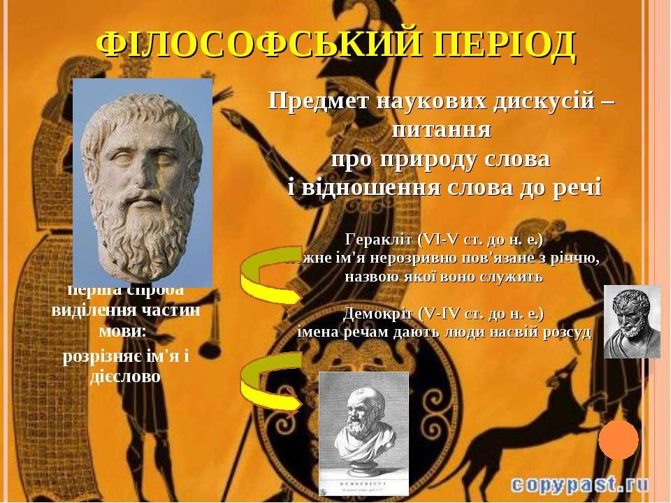 ФІЛОСОФСЬКИЙ ПЕРІОД Платон перша спроба виділення частин мови: розрізняє ім'я...