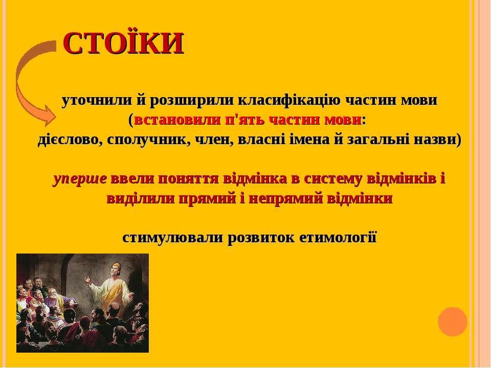 СТОЇКИ уточнили й розширили класифікацію частин мови (встановили п'ять частин...