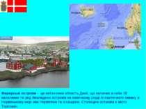 Фарерські острови - це автономна область Данії, що включає в себе 18 населени...