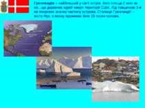 Гренландія – найбільший у світі острів, його площа 2 млн кв. км., що дорівнює...