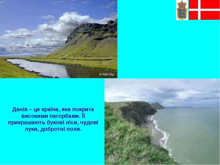 Данія – це країна, яка покрита високими пагорбами. Її прикрашають букові ліси...