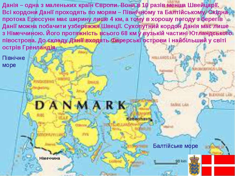 Данія – одна з маленьких країн Європи. Вона в 10 разів менша Швейцарії. Всі к...