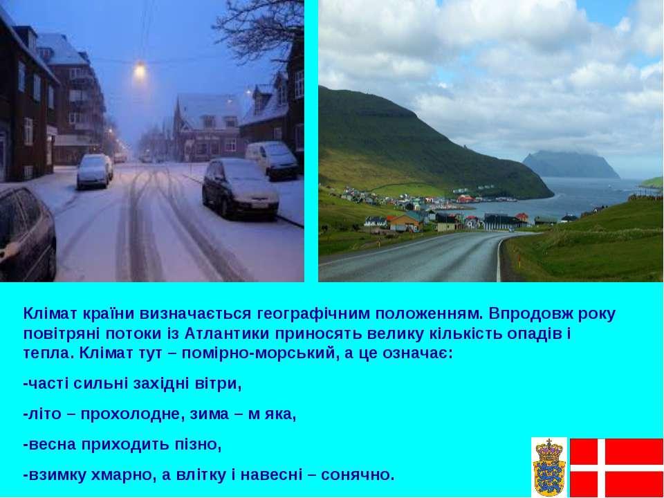 Клімат країни визначається географічним положенням. Впродовж року повітряні п...