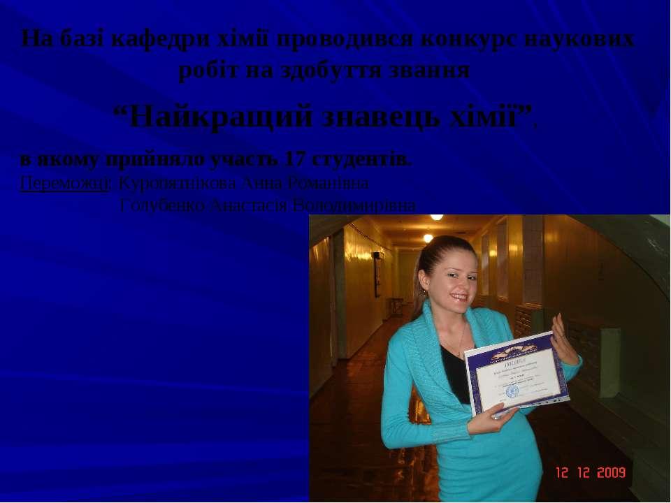 """На базі кафедри хімії проводився конкурс наукових робіт на здобуття звання """"Н..."""