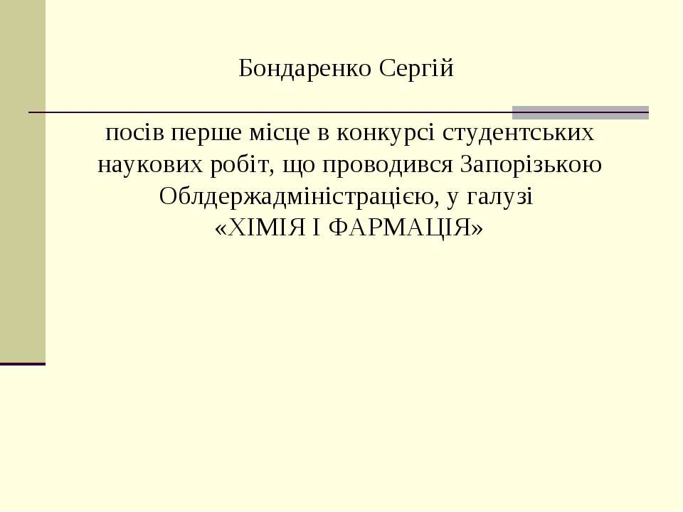 Бондаренко Сергій посів перше місце в конкурсі студентських наукових робіт, щ...