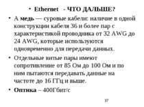 Ethernet - ЧТО ДАЛЬШЕ? А медь — суровые кабели: наличие в одной конструкции к...