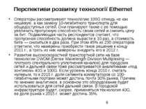 Перспективи розвитку технології Ethernet Операторы рассматривают технологию 1...