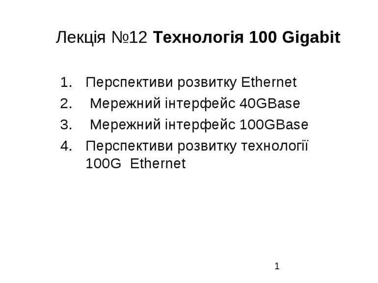 Лекція №12 Технологія 100 Gigabit Перспективи розвитку Ethernet Мережний інте...