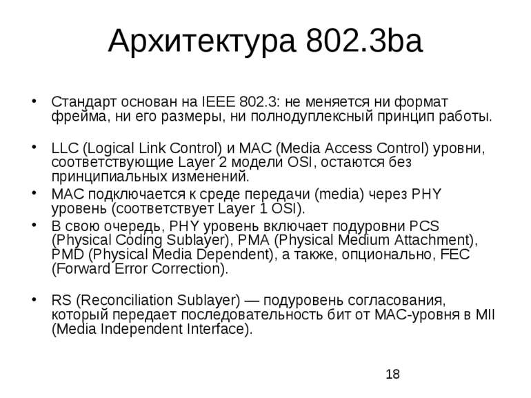 Архитектура 802.3ba Стандарт основан на IEEE 802.3: не меняется ни формат фре...