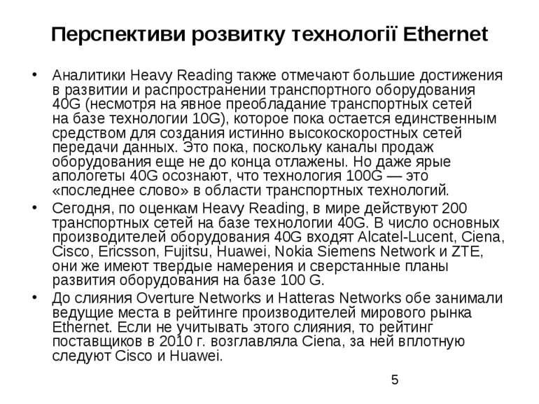 Перспективи розвитку технології Ethernet Аналитики Heavy Reading также отмеча...