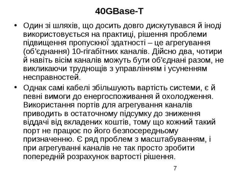 40GBase-T Один зі шляхів, що досить довго дискутувався й іноді використовуєть...