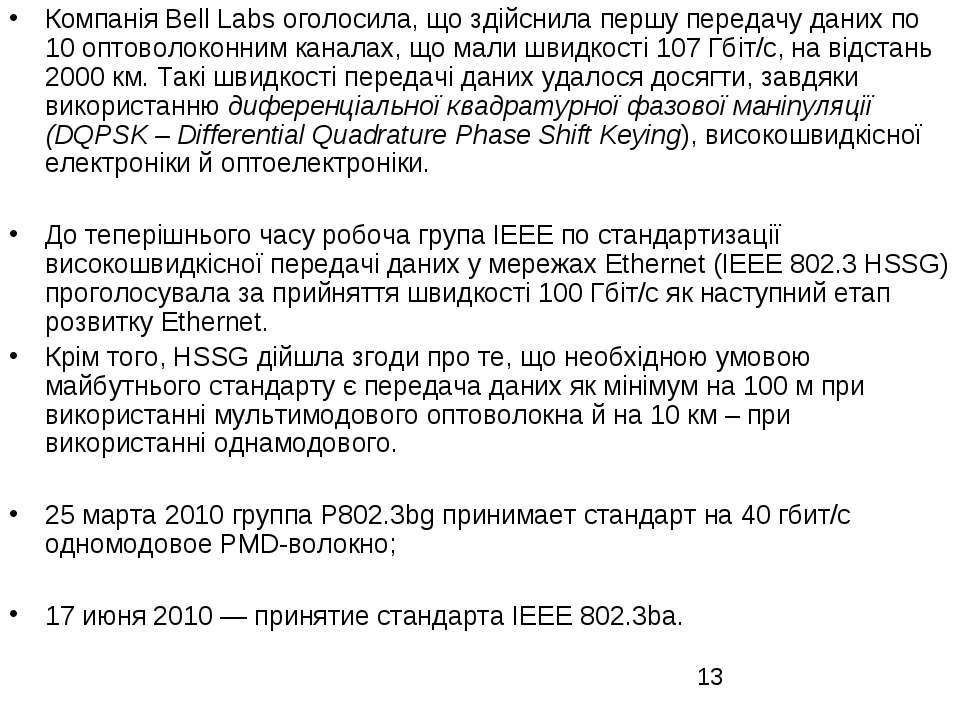 Компанія Bell Labs оголосила, що здійснила першу передачу даних по 10 оптовол...