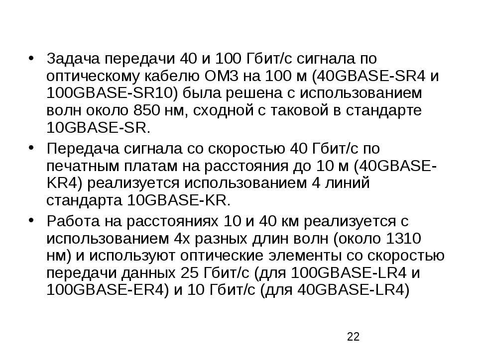 Задача передачи 40 и 100 Гбит/с сигнала по оптическому кабелю OM3 на 100 м (4...