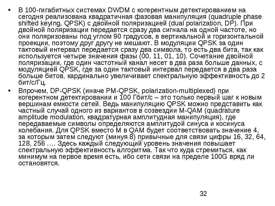 В 100-гигабитных системах DWDM с когерентным детектированием на сегодня реали...