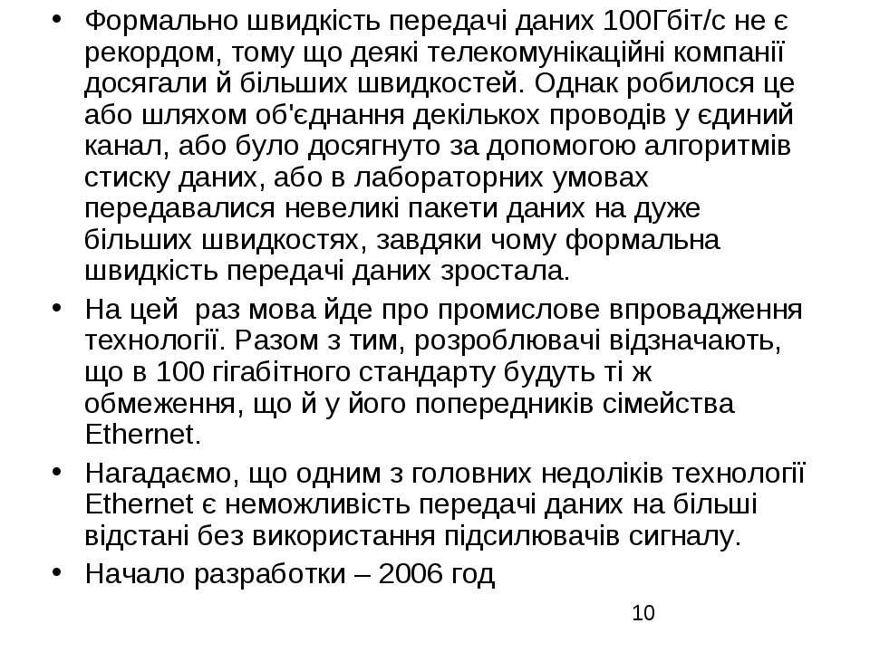 Формально швидкість передачі даних 100Гбіт/с не є рекордом, тому що деякі тел...