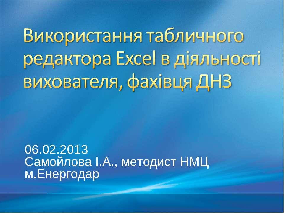06.02.2013 Самойлова І.А., методист НМЦ м.Енергодар