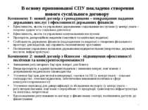 В основу пропонованої СПУ покладено створення нового суспільного договору Ком...