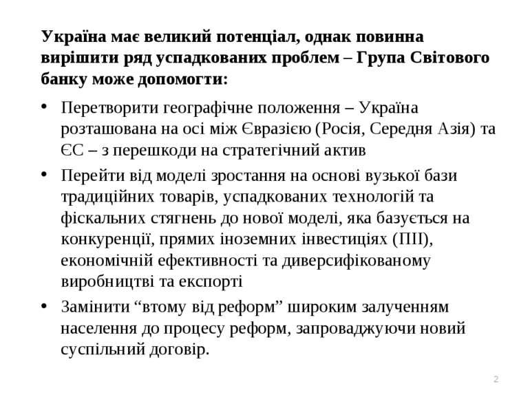 Україна має великий потенціал, однак повинна вирішити ряд успадкованих пробле...