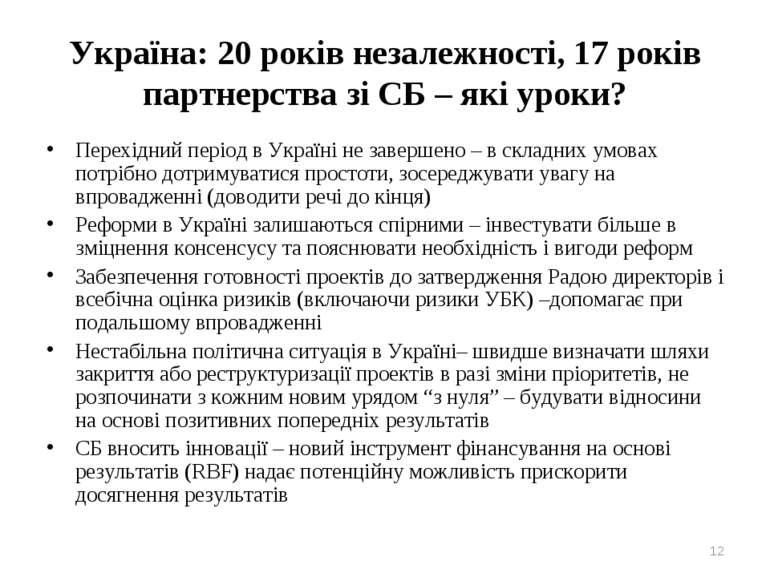 Україна: 20 років незалежності, 17 років партнерства зі СБ – які уроки? Перех...