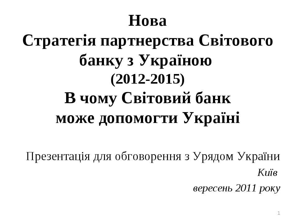 Нова Стратегія партнерства Світового банку з Україною (2012-2015) В чому Світ...
