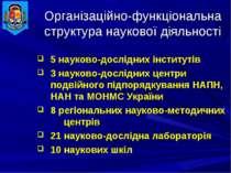 Організаційно-функціональна структура наукової діяльності 5 науково-дослідних...