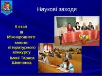 Наукові заходи ІІетап ІІІ Міжнародного мовно-літературного конкурсу імені Та...