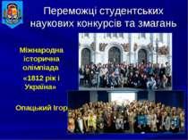 Переможці студентських наукових конкурсів та змагань Міжнародна історична олі...