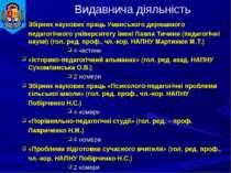 Видавнича діяльність Збірник наукових праць Уманського державного педагогічно...