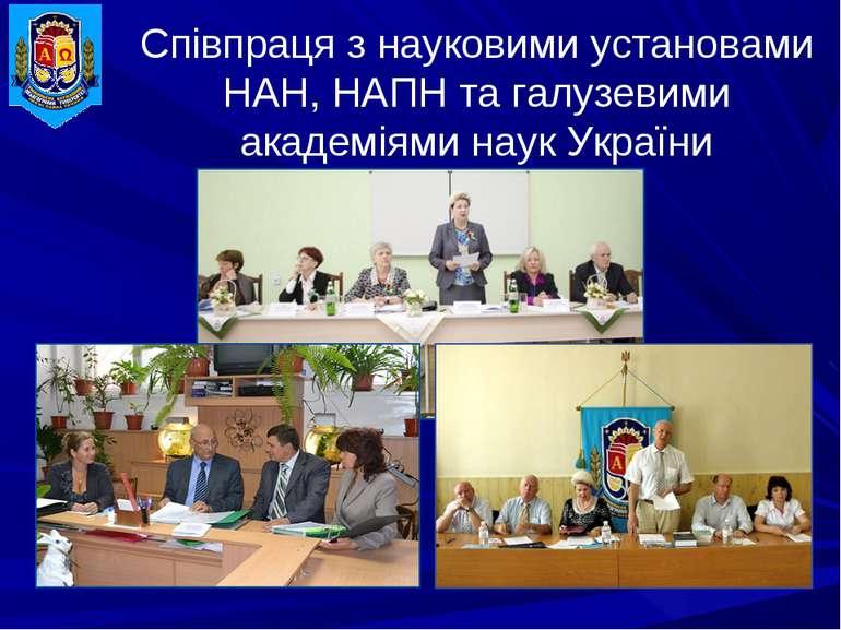 Співпраця з науковими установами НАН, НАПН та галузевими академіями наук України