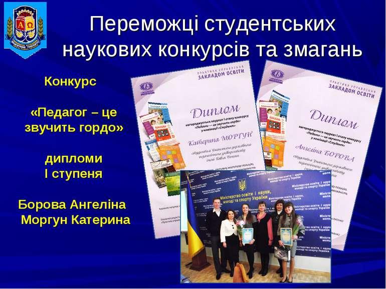 Переможці студентських наукових конкурсів та змагань Конкурс «Педагог – це зв...