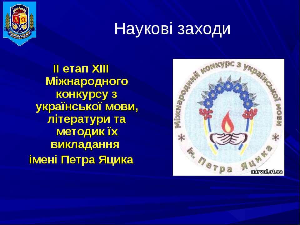 Наукові заходи ІІ етап XIIІ Міжнародного конкурсу з української мови, літерат...