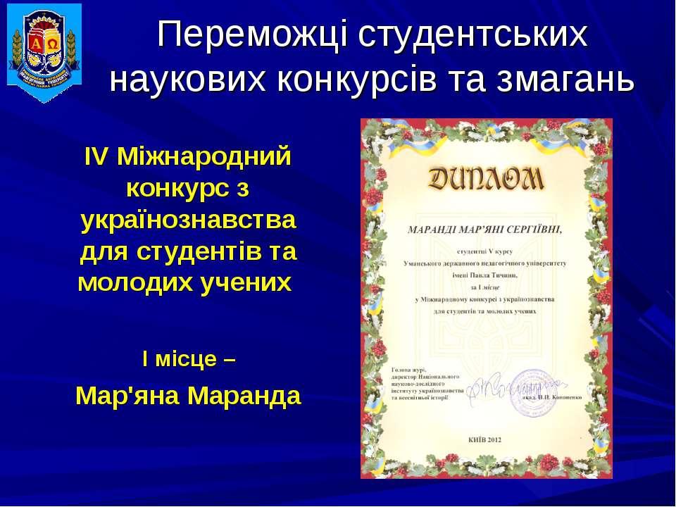 Переможці студентських наукових конкурсів та змагань ІV Міжнародний конкурс з...