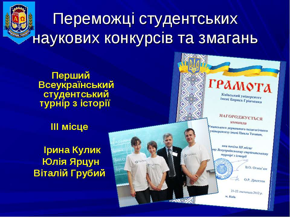 Переможці студентських наукових конкурсів та змагань Перший Всеукраїнський ст...